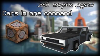 Minecraft: New Cars Only One Command